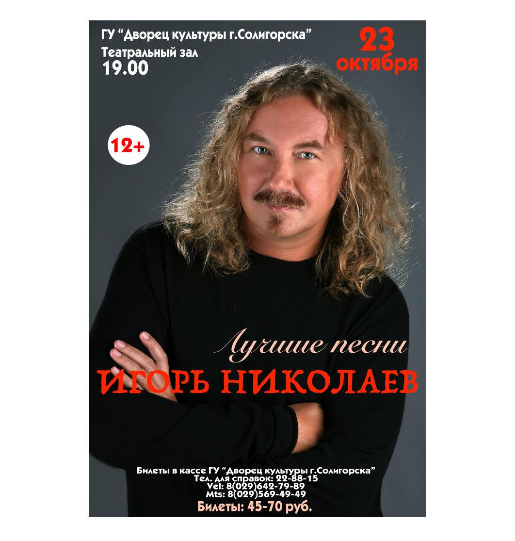 Игорь николаев афиша концертов 2017 руки вверх купить билеты на концерт уфа